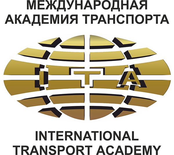 Международная академия Транспорта